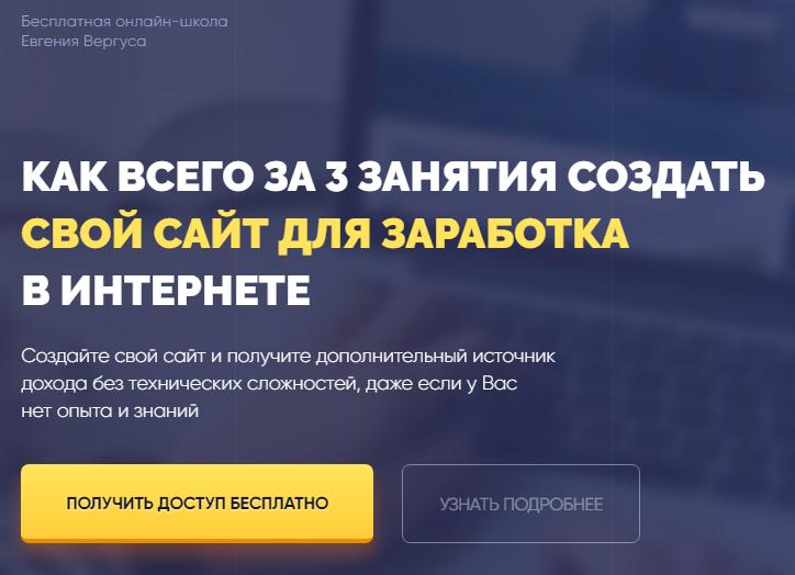 школа по созданию сайтов Вергуса